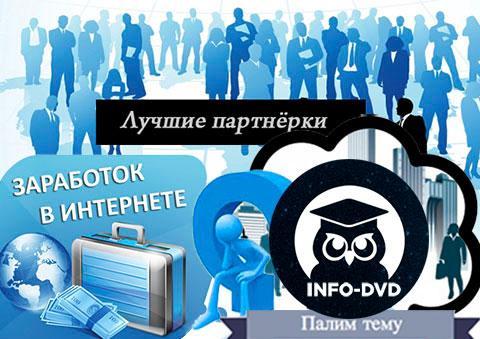 Партнерская программа Info DVD