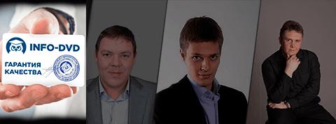 Руководители издательства Инфо-ДВД