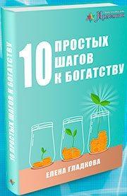 Книга о богатстве