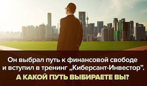 """Узнать о курсе по инвестированию """"Киберсант-инвестор"""""""