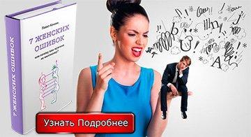 """Павел Кочкин. Книга """"7 женских ошибок"""""""