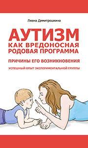Узнать об аутизме у детей