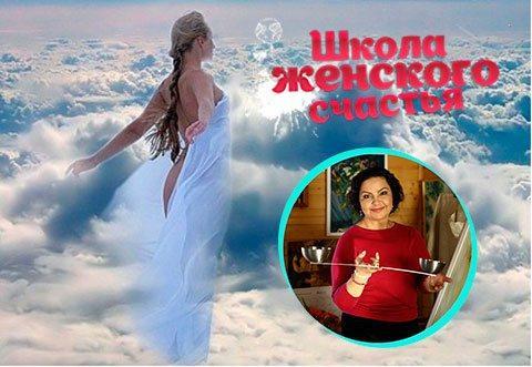 Школа Женского Счастья Лианы Димитрошкиной (ШЖС)