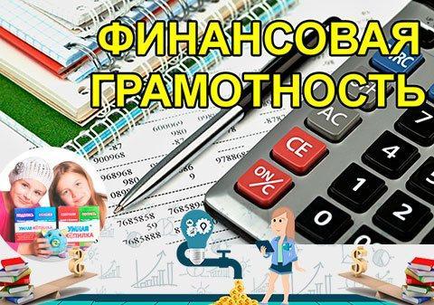 Финансовая грамотность для детей и взрослых