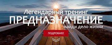 Павел Кочкин Предназначение