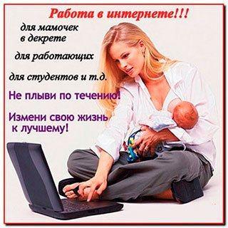 Работа на дому для мам в декрете и домохозяек