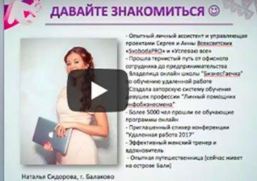 Школа Бизнес Гаечка. Бесплатный вебинар.