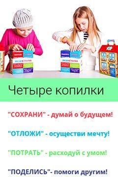 Игра по обучению финансовой грамотности детей 6-14 лет