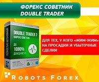 """Форекс советник """"Double Trader"""""""