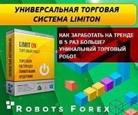 Торговая система Limit-ON