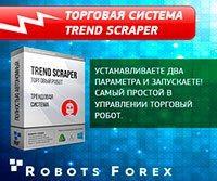 Торговая система Trend Scraper