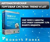 Торговая система Trend-A-lot