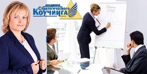 Обучение в Академии Стратегического коучинга