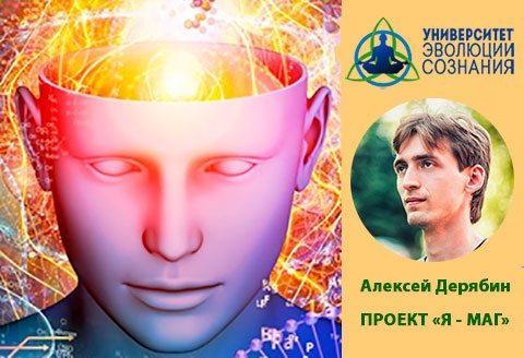 Алексей Дерябин - я маг