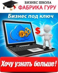 Обучение интернет бизнесу под ключ с нуля