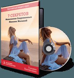 Семь секретов исполнения женских желаний