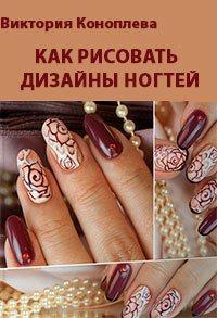 Как рисовать реалистичные дизайны ногтей