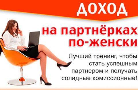 Ирина Фрейд - Доход на партнерках по-женски