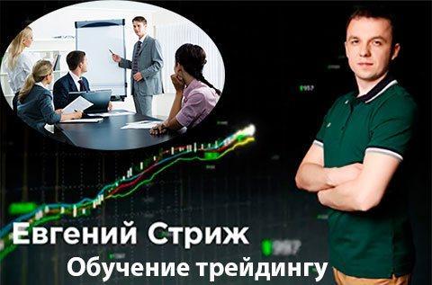 Трейдер Евгений Стриж