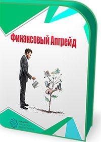 "Курс ""Финансовый апгрейд"""