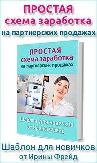 Книга Ирины Фрейд. Скачать бесплатно.