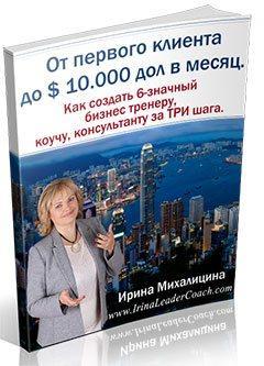 Книга Ирины Михалицыной