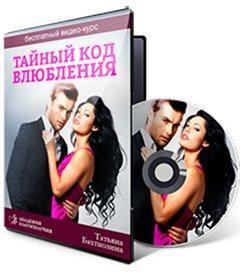 """Татьяна Бахтиозина """"Тайный код влюбления"""""""