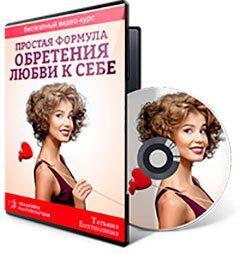"""Видео курс 'Простая формула обретения любви к себе"""""""