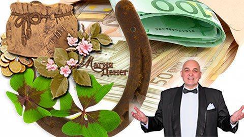 Магия денег от Игоря Merlin