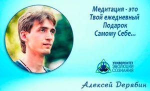 http://kurs555.ru/wp-content/uploads/2017/06/meditacii-deriagina-300x183.jpg