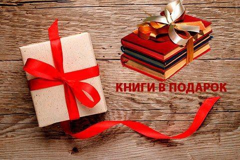 Книги бестселлеры в подарок