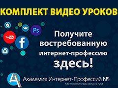 Видео уроки Академии Интернет-Профессий №1