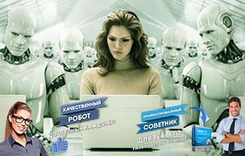 Лучшие советники Форекс и торговые роботы