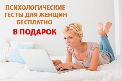 Психологические онлайн тесты для женщин