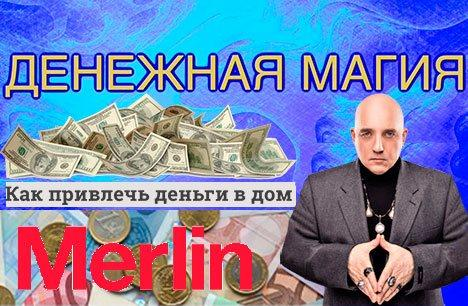 Тренинги про деньги от Игоря Merlina