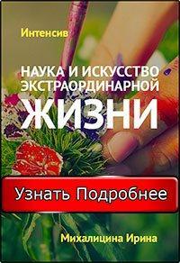 Курс Ирины Михалициной бесплатно