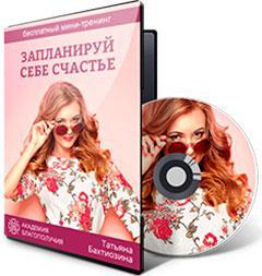 Тренинг Татьяны Бахтиозиной по женскому счастью