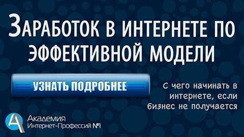 Как начать зарабатывать в интернете на партнерках по методикам Игоря Крестинина