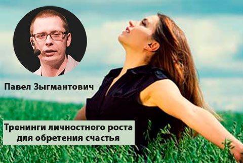 Тренинги личностного роста для женщин от психолога Павла Зыгмантовича
