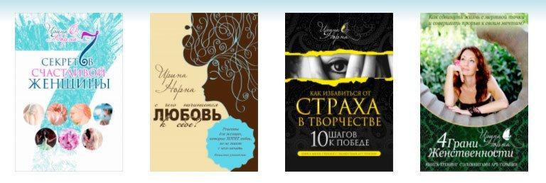 Книги Ирины Норна