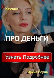"""Курс Ирины Норны """"Про деньги"""""""