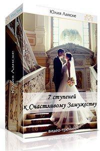 7 ступеней к счастливому замужеству