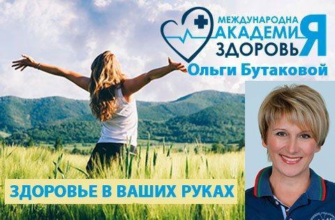Академия Здоровья Ольги Бутаковой - самые лучшие отзывы