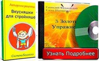 Бонусы к книге Елены Шапаренко