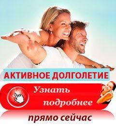Лекции по активному долголетию