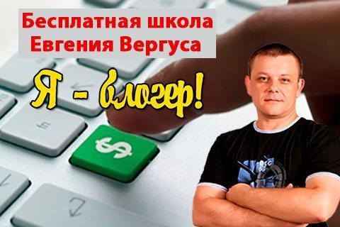 Евгений Вергус - лучшие отзывы о блоге Советы Вебмастера