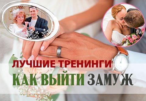 Как быстро и удачно выйти замуж - курсы и тренинги