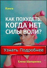 """Книга Елены Шапаренко """"Как похудеть, когда нет силы воли"""""""