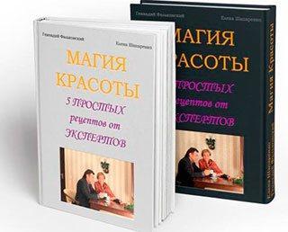 """Книга Елены Шапаренко """"Магия красоты"""""""