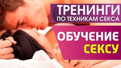 Обучение сексу женщин